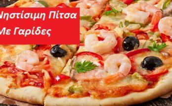 Συνταγή : Νηστίσιμη πίτσα με γαρίδες