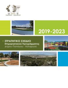 Παπάγου Χολαργός: Ο Δήμος καταρτίζει το Επιχειρησιακό Πρόγραμμα για τα έτη 2019-2023