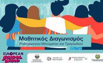 Παπάγου Χολαργός: Μαθητές του 1ου Δημοτικού Παπάγου και των 2ου-3ου Δημοτικών Χολαργού συμμετέχουν στον Διαγωνισμό Ραδιοφωνικού Μηνύματος και Τραγουδιού «Κάν' το ν΄ ακουστεί 2021»