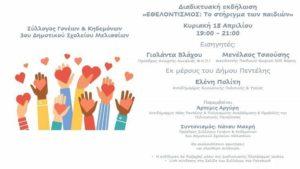 Πεντέλη: Σύλλογος Γονέων 3ου Δημοτικού Μελισσίων Ψηφιακή Ομιλία «Εθελοντισμός Το Στήριγμα Των Παιδιών»