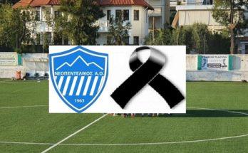 Πεντέλη: Ανακοίνωση του Αθλητικού Συλλόγου «Νεοπεντελικός Α.Ο.» για τον ξαφνικό χαμό του Κώστα Κωνσταντάκη