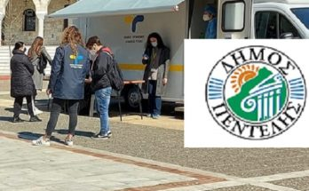 Πεντέλη: Σήμερα Παρασκευή 16 /4 στην Πλατεία Αγίου Γεωργίου πραγματοποιήθηκαν Δωρεάν RapidTests ανίχνευσης «Covid-19 »
