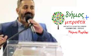 Λυκόβρυση Πεύκη: Άρθρο του Γιώργου Στιβαχτή, Γραμματέα δημοτικής παράταξης Δήμος Μπροστά + με τίτλο «Πρόσκληση ευθύνης»