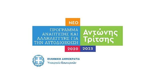 Λυκόβρυση Πεύκη: Αίτηση χρηματοδότησης στο Πρόγραμμα Αντώνης Τρίτσης για τη δημιουργία έξυπνης πόλης υπέβαλε ο Δήμος