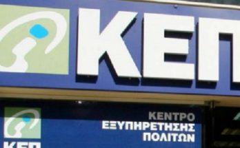 Λυκόβρυση Πεύκη: Οι πολίτες προγραμματίζουν άμεσα και με ακρίβεια την επίσκεψή τους στα ΚΕΠ μέσα από το «rantevou.kep.gov.gr»