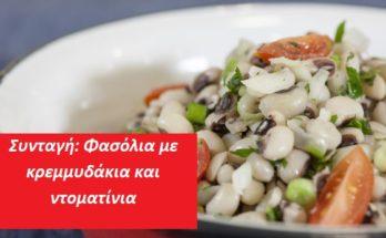 Συνταγή: Φασόλια με κρεμμυδάκια και ντοματίνια