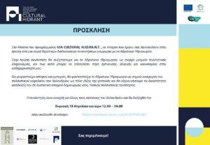 Χαλάνδρι: Ευρωπαϊκό πρόγραμμα CULTURALHIDRANT- Πρώτη θεματική συνάντηση «Δημιουργικές ζυμώσεις» με τους κατοίκους του Χαλανδρίου