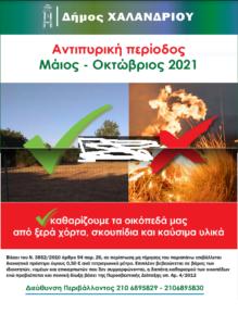 Χαλάνδρι: Μέτρα πρόληψης πυρκαγιών Καθαρισμός οικοπέδων