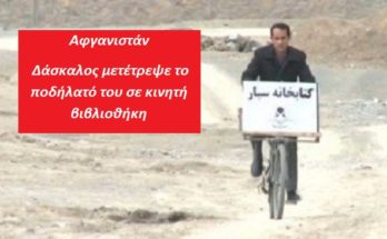 Αφγανιστάν: Δάσκαλος μετέτρεψε το ποδήλατό του σε κινητή βιβλιοθήκη