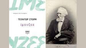 Βιβλίο: Τέοντορ Στορµ το έργο που τον έκανε ευρύτερα γνωστό «Ίμενζεε» από τις Εκδόσεις Λέμβος