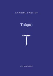 Βιβλία: Κυκλοφορεί το τρίτο βιβλίο της Χαριτίνης Βαζαίου με τίτλο «(Τ)ώρα», από τις εκδόσεις IANOS