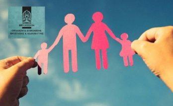 Βριλήσσια: Σχολή Γονέων Παρασκευή 7/5 στις 19:00 μέσω Zoom