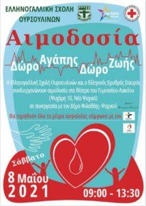 Φιλοθέη Ψυχικό: Εθελοντική αιμοδοσία από την Ελληνογαλλική Σχολή Ουρσουλίνων και τον Ελληνικό Ερυθρό Σταυρό