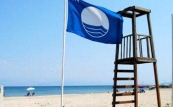 ΚΕΔΕ: Η «Γαλάζια Σημαία» είναι μια ακόμη ευκαιρία για την ανάδειξη της Ελλάδας ως ενός ασφαλούς προορισμού