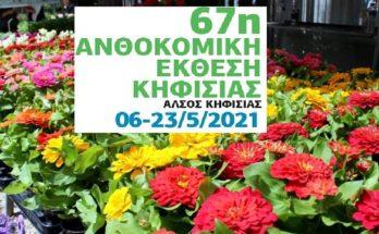 Κηφισιά: Σήμερα 7/5 στις 8.00 το βράδυ τα εγκαίνια της 67η Ανθοκομική έκθεσης