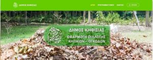 Κηφισιά: Επανέρχεται το ηλεκτρονικό ραντεβού για την αποκομιδή κηπαίων και ογκωδών
