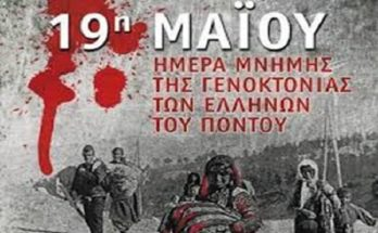 Κώστας Τίγκας : «Η Γενοκτονία των Ελλήνων του Πόντου»