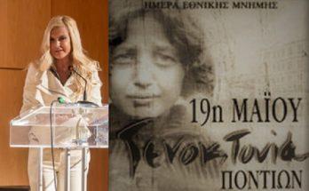 Μήνυμα Μ. Πατούλη Σταυράκη, για την Επέτειο της Γενοκτονίας των Ποντίων