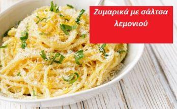 Ζυμαρικά με σάλτσα λεμονιού