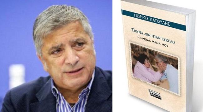 Βιβλίο: Διαδικτυακή παρουσίαση για το βιβλίο του Γιώργου Πατούλη, με τίτλο «Τίποτα δεν ήταν εύκολο – Η ηρωίδα μάνα μου»