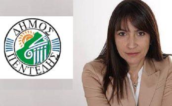 Πεντέλη: Μήνυμα της Δημάρχου Πεντέλης Δήμητρα Κεχαγιά για την Γιορτή της Μητέρας