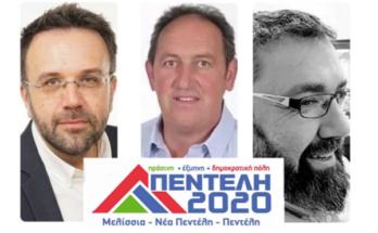 Πεντέλη: Συνδυασμός Πεντέλη 2020 «Δεν στηρίζουμε την επιλογή της κ. Κεχαγιά να γίνει εντεταλμένη Δήμαρχος»