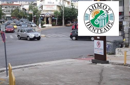 Πεντέλη: Ξεκινά κυκλοφοριακή μελέτη ο Δήμος