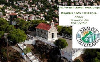 Πεντέλη: Ο Δήμος συνδιοργανώνει με τον ΣΠΑΠ και τη συμμετοχή κατοίκων Εθελοντική Δράση Καθαρισμού στον Λόφο του Προφήτη Ηλία στη Νέα Πεντέλη