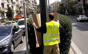 Περιφέρεια Αττικής: Συνεργεία της Περιφέρειας απομάκρυναν αφίσες που αναρτήθηκαν παράνομα σε κεντρικούς δρόμους