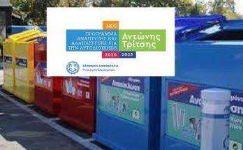Γωνιές Ανακύκλωση