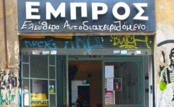 Χαλάνδρι : Διάσωση εξοπλισμού προσβασιμότητας ΑμεΑ από το θέατρο «Εμπρός»