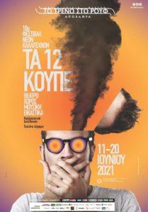"""10ο Φεστιβάλ Νέων Καλλιτεχνών """"Τα 12 Κουπέ"""" στο χώρο της Αμαξοστοιχίας-Θεάτρου το Τρένο στο Ρουφ (11-20 Ιουνίου)"""