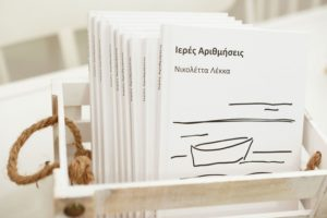 Βιβλίο : Το νέο Βιβλίο της Νικολέτας «Λέκκα Ιερές Αριθμήσεις» από τις Εκδόσεις ΓΕΛΛΑΣ
