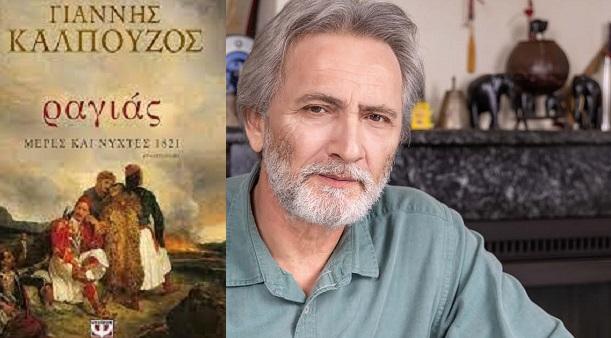 Γιάννης Καλπούζος υπογράφει το νέο του μυθιστόρημα, «Ραγιάς. Μέρες και νύχτες 1821» (εκδόσεις Ψυχογιός)