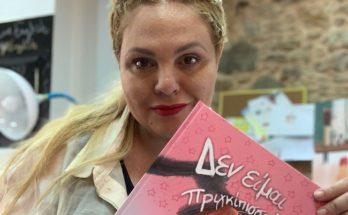Βιβλίο: Βίκυ Σγουρέλλη νέο παιδικό παραμύθι «Δεν είμαι πριγκίπισσα!» Εκδόσεις Books with Shoes