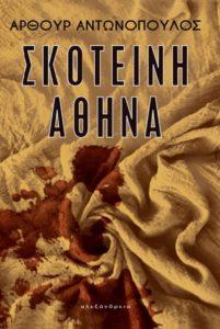 Βιβλίο: Διαδικτυακή παρουσίαση του αστυνομικού μυθιστορήματος του Άρθουρ Αντωνόπουλου, «Σκοτεινή Αθήνα» εκδόσεις Aλεξάνδρεια