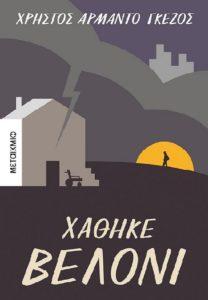 Βιβλίο: ΙΑΝΟS o συγγραφέας Χρήστος Αρμάντο Γκέζος, υπογράφει το νέο του μυθιστόρημα με τίτλο «Χάθηκε βελόνι» την Πέμπτη 17/6