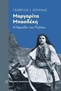 Βιβλίο: Διαδικτυακή παρουσίαση του νέου του βιβλίου του Γεωργίου Ι. Σούρλα, «Μαργαρίτα Μπασδέκη από τις εκδόσεις Παπαζήσης