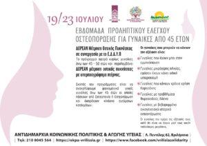 Βριλήσσια: Εβδομάδα δωρεάν προληπτικού ελέγχου οστεοπόρωσης από τον Δήμο
