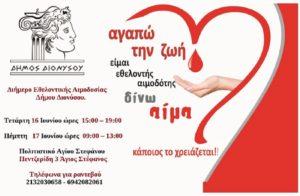 Διονύσου: Διήμερο Εθελοντικής Αιμοδοσίας στον Άγιο Στέφανο, στις 16 & 17/6, με ραντεβού