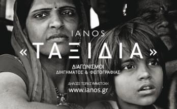 ΙΑΝΟS: Διαγωνισμός Διηγήματος και Διαγωνισμός Φωτογραφίας 2021 με θέμα «Ταξίδια» |