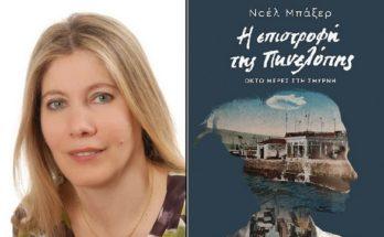 ΙΑΝΟS:Η συγγραφέας Νοέλ Μπάξερ υπογράφει στις 24/6 το νέο της μυθιστόρημα, «Η επιστροφή της Πηνελόπης» (εκδόσεις Μεταίχμιο)
