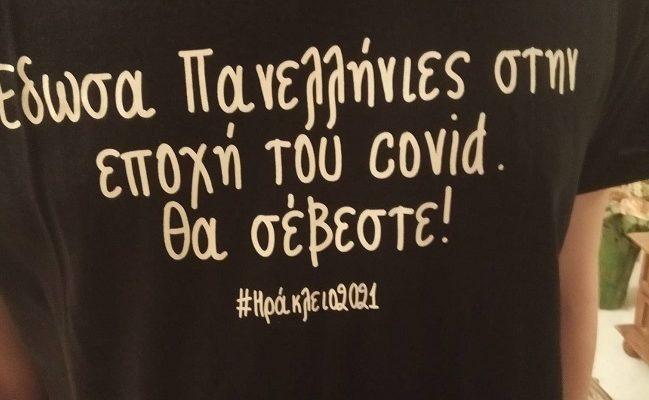 Ηράκλειο Αττικής: Ο Δήμος έδωσε ως συμβολικό δώρο ένα μπλουζάκι σε όλους τους μαθητές της πόλης που έδωσαν και τελείωσαν τις πανελλήνιες εξετάσεις