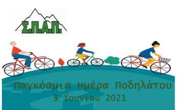 Το μήνυμα του Πρόεδρου της Επιτροπής Πολιτικής Προστασίας της ΚΕΔΕ Β. Σιώμος με την ευκαιρία της Παγκόσμιας Ημέρας Ποδηλάτου