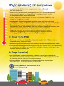 Μαρούσι: Κλιματιζόμενοι χώροι σε τρία σημεία