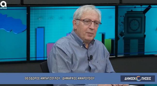 Μαρούσι: Σημεία συνέντευξης του Δημάρχου Αμαρουσίου στην ενημερωτική εκπομπή «Δημοσκοπήσεις» του AtticaTV