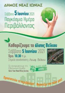 Νέα Ιωνία: Εθελοντική δράση καθαρισμού στο άλσος Βεΐκου από το Δήμο