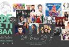 Παπάγου Χολαργός: Έναρξη του 27ο Φεστιβάλ στις 24 Ιουνίου