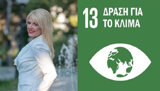 Το μήνυμα της Μαρίνας Σταυράκη Πατούλη για την Παγκόσμια Ημέρα Περιβάλλοντος