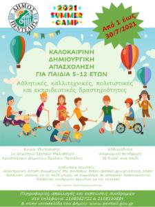 Πεντέλη: Καθημερινή Δημιουργική Απασχόληση για παιδιά 5-12 ετών από το Δήμο